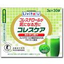 【特定保健用食品】大正製薬 リビタ コレスケア キトサン青汁 3g×30袋 (コレステロール)