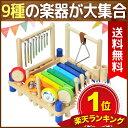 【木のおもちゃ】ミュージックステーション(知育玩具 子供 木琴 楽器 太鼓 オモチャ キッズ 出産祝