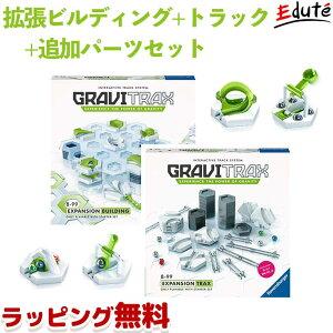 GraviTrax グラヴィトラックス 拡張ビルディング+トラ