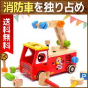 【I'm TOYアイムトイの知育玩具】アクティブ消防車(出産祝い 誕生日プレゼント 子供 幼児 積み木 ブロック 工具セット プルトイ つみき 車 木のおもちゃ...