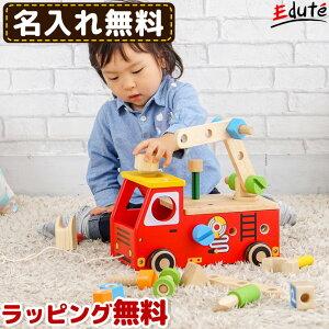 名入れ無料 知育玩具 木のおもちゃ アクティブ消防車