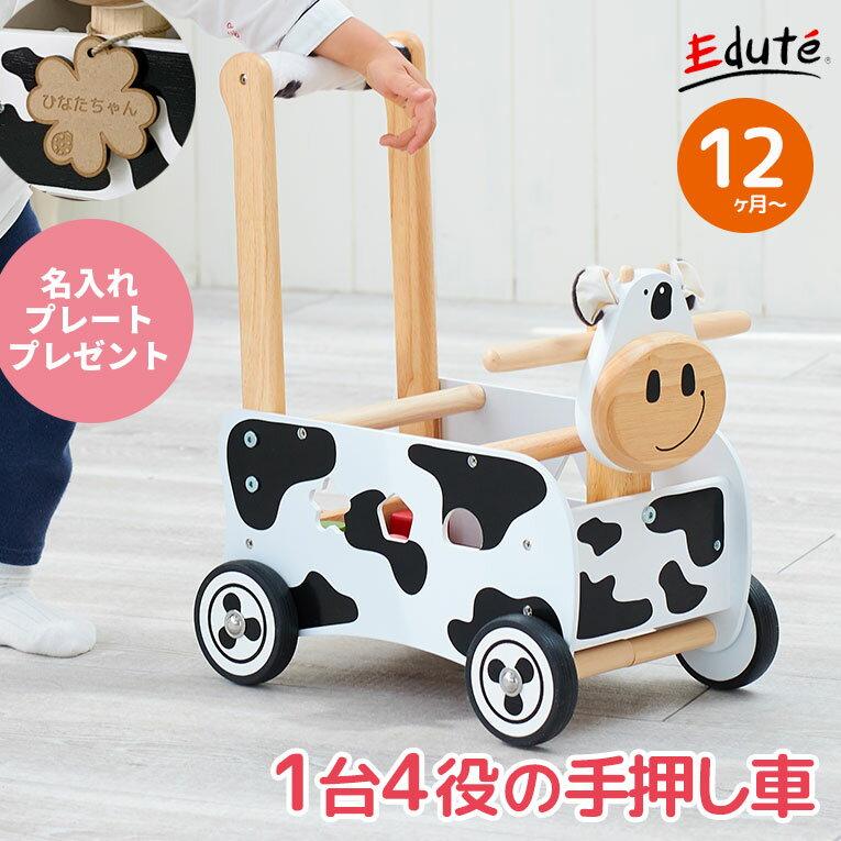 ImTOYアイムトイの木のおもちゃウォーカー&ライドカウデラックス 1歳男女知育玩具木のおもちゃ誕生