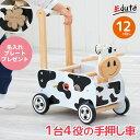名入れ無料 知育玩具 木のおもちゃ ウォーカー&ライドカウ ...