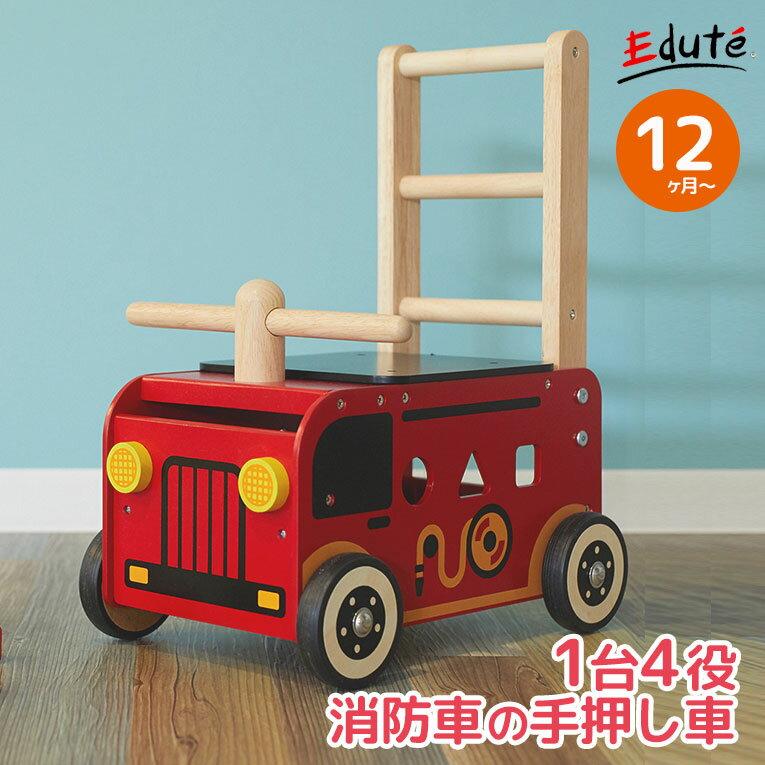 名入れ無料知育玩具木のおもちゃウォーカー&ライド消防車アイムトイ|誕生日1歳男女おもちゃ子供室内遊び