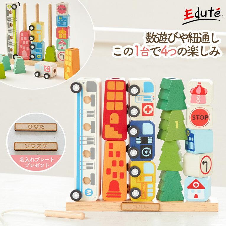 名入れ無料知育玩具木のおもちゃソート&カウントシティアイムトイ|誕生日1歳男女おもちゃ2歳子供室内遊