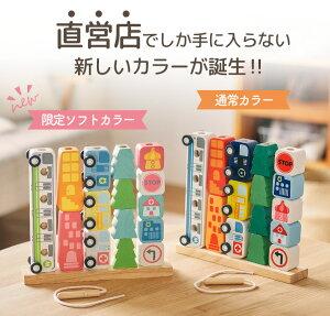 名入れ無料 知育玩具 木のおもちゃ ソート&カウント