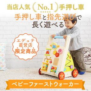 名入れ無料 知育玩具 木のおもちゃ ベビーファースト