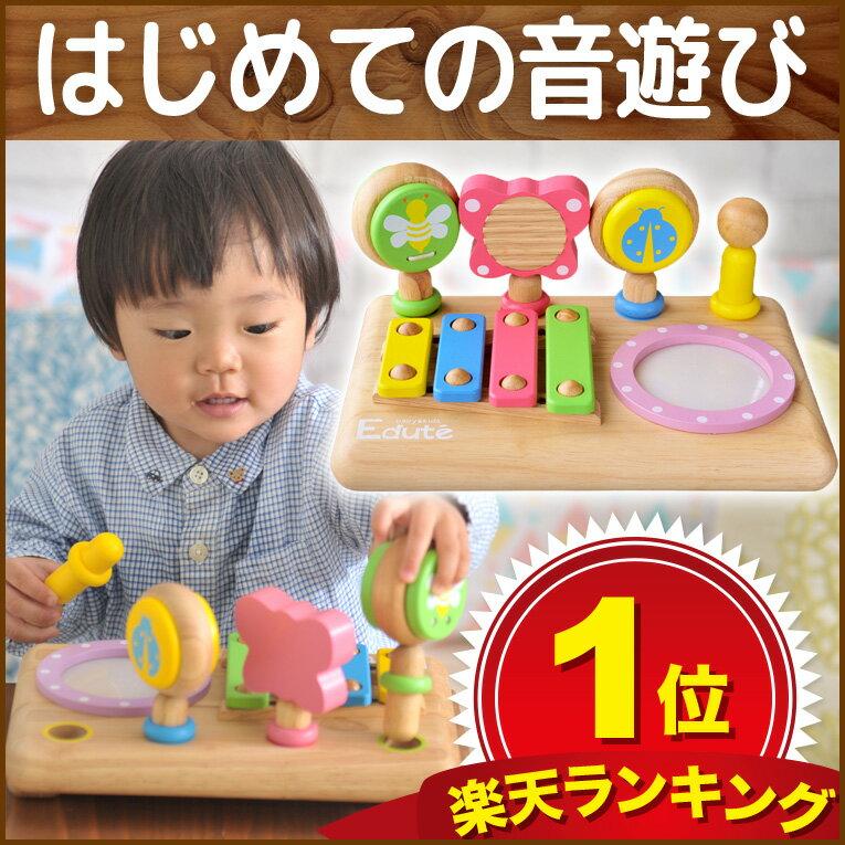 エデュテの木のおもちゃファーストMUSICSET|1歳知育玩具誕生日プレゼント出産祝い男の子赤ちゃん