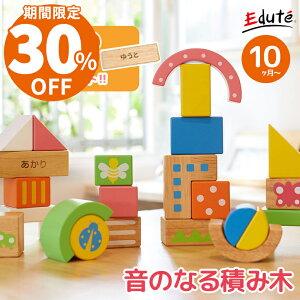 名入れ無料 木のおもちゃ 誕生日 SOUNDブロックス Lar