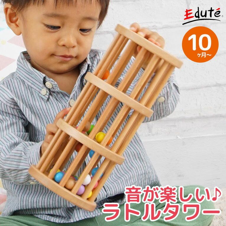 エデュテの木のおもちゃラトルTOWER(ラトルタワー)|誕生日1歳男おもちゃ女木のおもちゃ知育玩具1