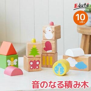 【エデュテの木のおもちゃ】ポップアップブロックス|