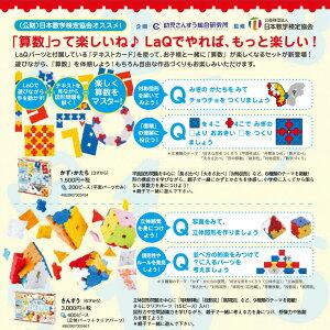 LaQ ラキュー さんすう   誕生日 男 おもちゃ 誕生日