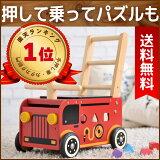 【I'm TOYアイムトイの木のおもちゃ】ウォーカー&ライド消防車(誕生日/幼児/1歳/2歳/3歳/男の子/女の子/出産祝い知育玩具子供おもちゃパズル木のおもちゃギフト木製一歳キッズ出産内祝