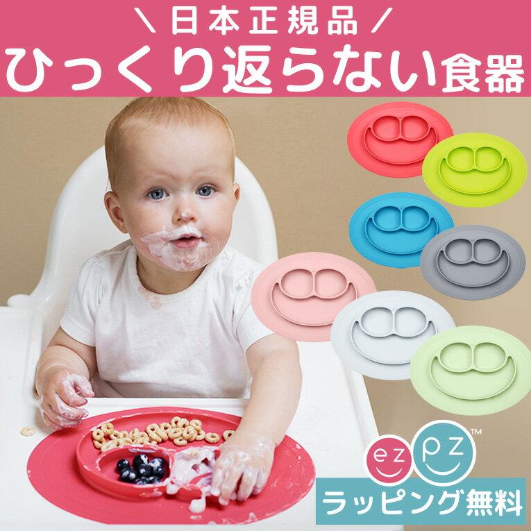ezpzイージーピージーミニマット|グッドデザイン賞受賞ひっくり返らない食器離乳食ベビー食器シリコン