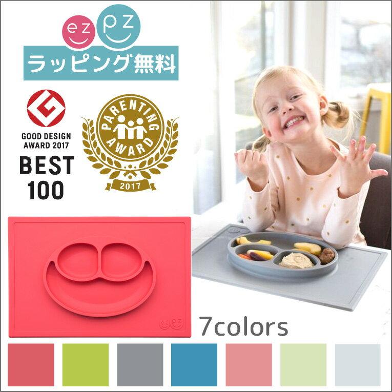 ezpzイージーピージーハッピーマット|離乳食ベビー食器シリコン男の子女の子赤ちゃん子供吸盤付きお食