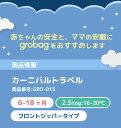 【grobag グロバッ...