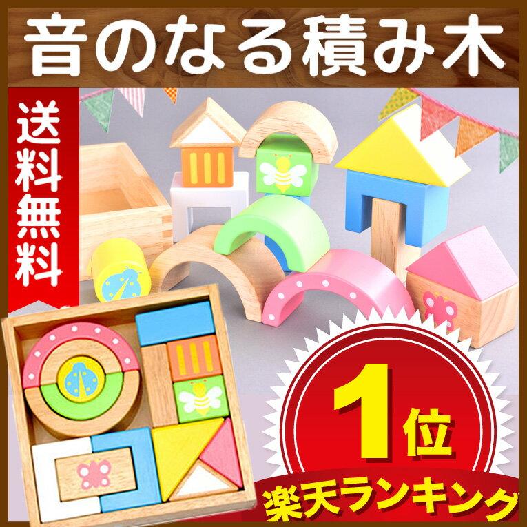 【エデュテの木のおもちゃ】SOUNDブロックス(知育玩具 おもちゃ 出産祝い 誕生日プレゼ…...:edute:10000132