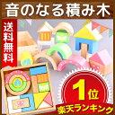 【エデュテの木のおもちゃ】SOUNDブロックス(知育玩具 おもちゃ 出産祝い 誕生日プレゼント 子供