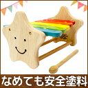 【Voila ボイラ 知育玩具】スマイリーシロフォン  1歳...