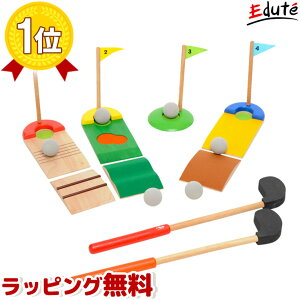 木のおもちゃ ゴルフセット ボイラ 誕生日 男 女 おも