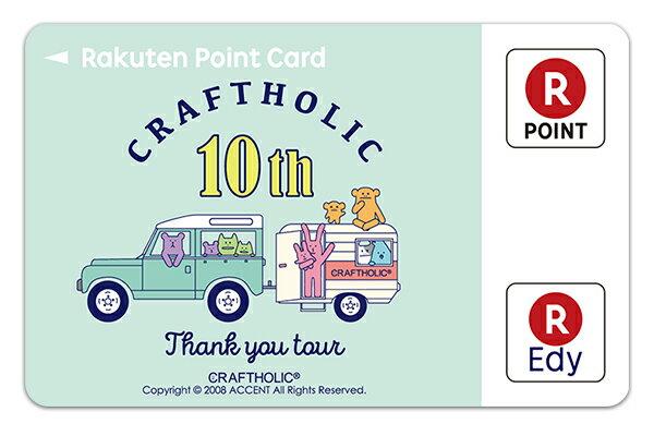 【メール便選択で送料無料】Edy-楽天ポイントカード クラフトホリック(10th ロゴ)