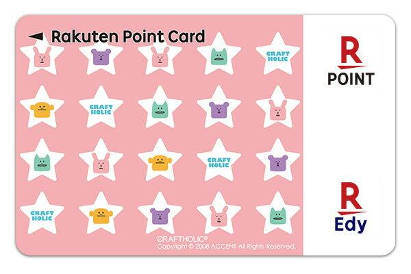 Edy‐楽天ポイントカード クラフトホリック(ピンクスターパターン)