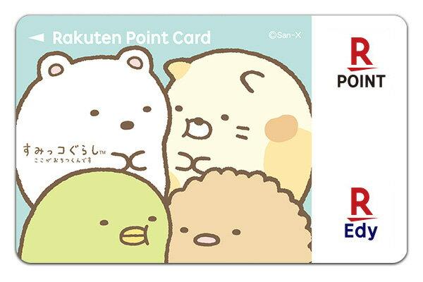 Edy-楽天ポイントカード すみっコぐらし(ぎゅーっとすみっコ ブルー)