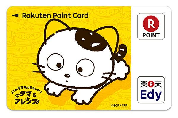 Edy-楽天ポイントカード タマ&フレンズ(ジャ...の商品画像