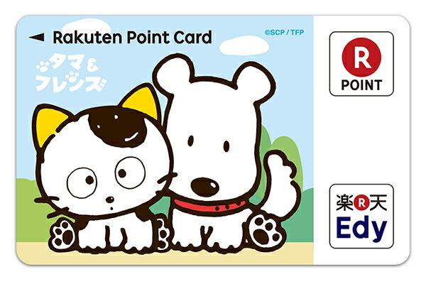 Edy-楽天ポイントカード タマ&フレンズ(タマ...の商品画像