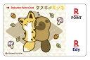 【在庫限り】Edy-楽天ポイントカード タヌキとキツネ (くっつき)