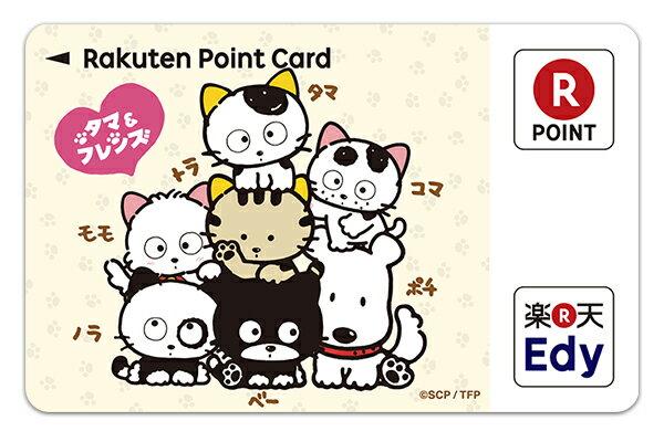 Edy-楽天ポイントカード タマ&フレンズ(集合柄)の商品画像