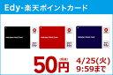 50円(税抜)セール開催中!【Edy-楽天ポイントカード】