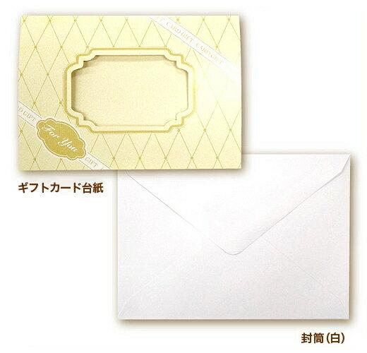 Edyカードギフト包装セット(※カードは別売りです)