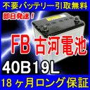 古河電池40B19L【あす楽対応/不要バッテリー引取り処分付...