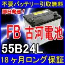 古河電池55B24L 【あす楽対応/不要バッテリー引取り処分付】18ケ月保証!即日発送!充電済み!バッテリー互換性:50B24L・46B24L 再生 自動車バッ...