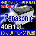 Panasonic(パナソニック)40B19L【あす楽対応/...