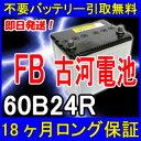 古河電池(FB)60B24R【あす楽対応・不要バッテリー引取...