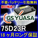 GSユアサ75D23R【あす楽対応/不要バッテリー引取り処分...
