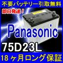 Panasonic(パナソニック)75D23L【あす楽対応/不要バッテリー引取り処分付】18ケ月保証付 即日発送 充電済み!バッテリー(互換性:70D23L・5...