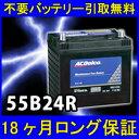 ACDelco(ACデルコ)55B24R 【あす楽対応/不要...