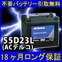 ACDelco(ACデルコ)55D23L【あす楽対応/不要バッテリー引取り処分付】18ケ月保証付 即日発送!充電済み!(バッテリー) 自動車バッテリー/カーバッテリー/リサイクルバッテリー/リビルトバッテリー/メンテナンス用品/カー用品/車用/中古