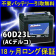 ACDelco(ACデルコ)60D23L 密閉式【あす楽対応/不要バッテリー引取り処分付】18ケ月保証付 即日発送!充電済み!バッテリー(互換性:55D23L)自動車バッテリー/カーバッテリー/リサイクルバッテリー/メンテナンス用品/中古/車用/カー用品