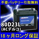 ACDelco(ACデルコ)80D23L【あす楽対応/不要バッテリー引取り処分付】18ケ月保証付(再生バッテリー)互換:70D23L・75D23L・55D23 ...
