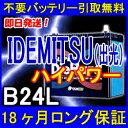 IDEMITSU(出光)B24L ダイハード(互換性:46B24L,50B24L,55B24L,60