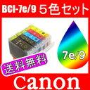 【プリンターインク/互換インク・ICチップ付き】CANON(キャノン)型番:BCI-7e/9(5色セット)【安心の1年保証】 BCI-7e/9BK(5MP) BCI-9BK,BCI-7eBK,BCI-7eM,BCI-7eC,BCI-7eY MP830、MP810、MP800、MP610、MP600、MP500等