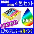 【プリンターインク/互換インク・ICチップ付き】EPSON(エプソン)型番:IC4CL6165(4色セット)ブラック、シアン、マゼンダ、イエロー【安心の1年保証】 IC4CL6165 ICBK61,ICC65,ICM65,ICY65