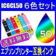 【プリンターインク/互換インク・ICチップ付き】EPSON(エプソン)型番:IC50(6色セット)ブラック、シアン、イエロー、マゼンダ、ライトシアン、ライトマゼンダ【安心の1年保証】ICBK50,ICC50,ICY50,ICM50,ICLC50,ICLM50EP-904A,PM-A840等