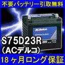 ACDelco(ACデルコ)S75D23R【あす楽対応/不要バッテリー引取り処分付】18ケ月保証付 即日発送(再生バッテリー)互換:75D23R・70D23R・...