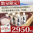 国産赤大豆使用!美味しい豆乳「咲蔵」有機肥料100%最高ランク取得!最高級品【遺伝子組換でない】【セ