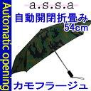 ショッピング旅行 自動開閉ミニ傘 カモフラージュ 雨傘/RUA-088(54cm)【あす楽】a.s.s.a/レインギア/折畳み/自動/ワンプッシュ/実用的/画期的/革新的/アイデア/傘/日傘/雨具/かさ/アンブレラ/レジャー/便利/通学/通勤/旅行/快適/レイングッズ/プレゼント/ノベルティ/雨傘/男子/Mens